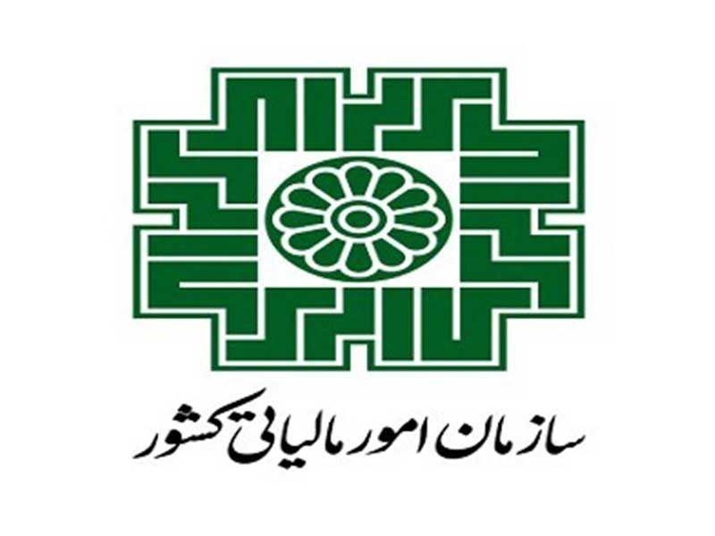 اداره کل امور مالیاتی جنوب استان تهران
