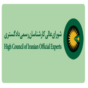 اطلاعیه شورای عالی کارشناسان رسمی دادگستری در خصوص برگزاری آزمون سال ۹۸