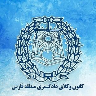 آگهی اصلاحی افزایش ظرفیت کانون وکلای دادگستری فارس و کهگیلویه و بویراحمد منتشر شد