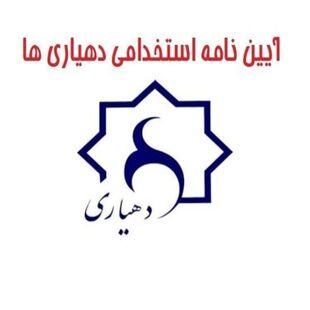 اصلاح آییننامه استخدامی دهیاریهای کشور