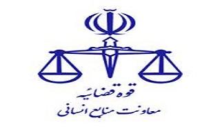 کرونا مصاحبههای آزمون قضاوت ۹۸ را لغو کرد