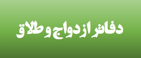 بخشنامه تعیین تعرفه حق التحریر دفاتر رسمی ازدواج و طلاق